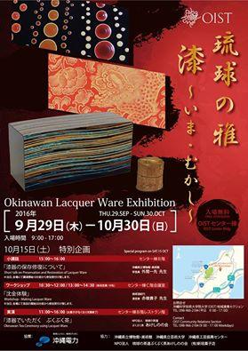 OISTで「琉球の雅 漆の〜いま・むかし〜」の写真1