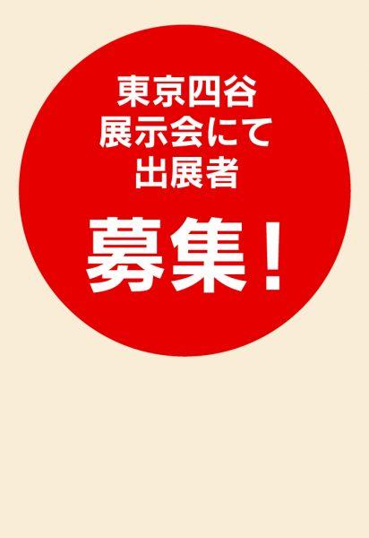 赤坂芸者がオススメする「おきなわ漆」/出展者募集の写真1