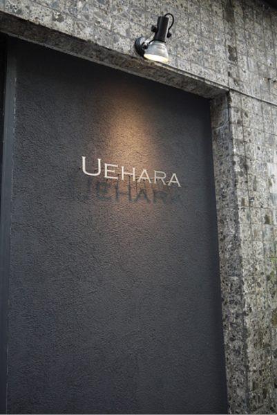エトワールに一番近いレストラン/UEHARAの写真4