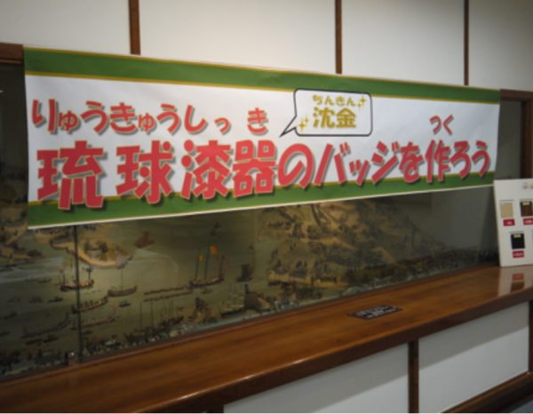 琉球漆器(沈金)のオリジナルバッジを作ろう!の写真2