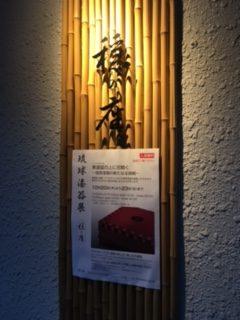 東京四谷荒木「穏の座」開催です。の写真1