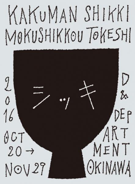 沖縄の漆器 − 角萬漆器と木漆工とけし – 11月29日までの写真1