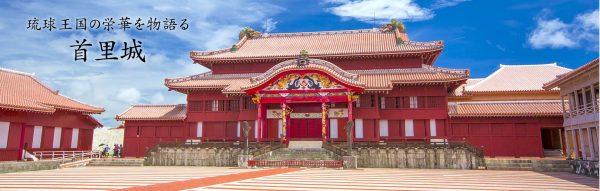 琉球王国文化遺産集積・再興事業 沖縄県の写真1