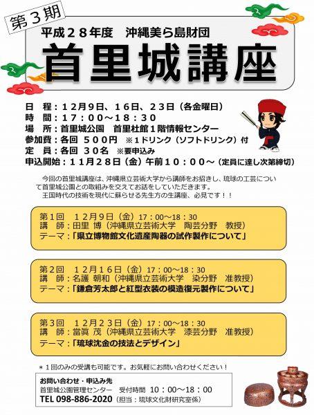 沖縄美ら島財団 第3期 首里城講座