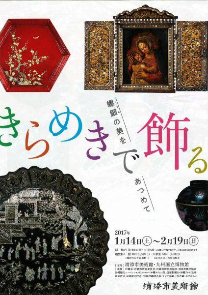 きらめきで飾る 〜螺鈿の優品をあつめて〜 浦添市美術館の写真1