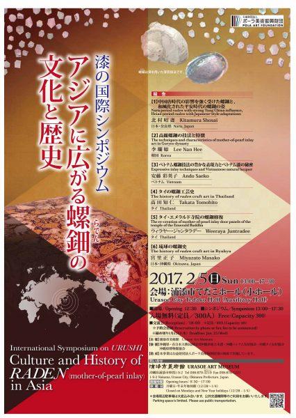 アジアに広がる螺鈿の文化と歴史 漆の国際シンポジウムの写真1