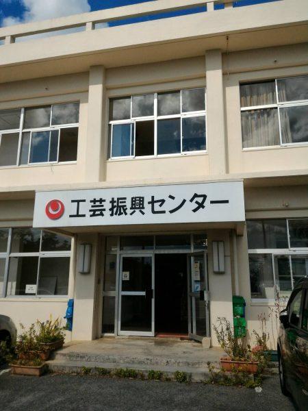 平成29年度 工芸技術者養成研修 研修生募集 授業料なんとタダです!の写真2