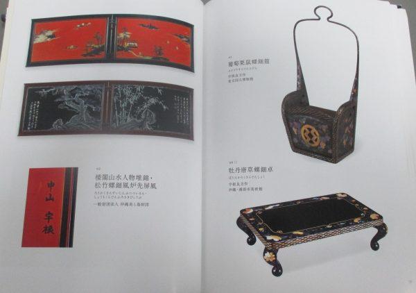 琉球漆器こぼれ話 ⑦金城聡子/浦添市美術館学芸員の写真3