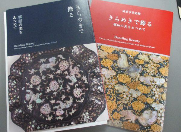 琉球漆器こぼれ話 ⑦金城聡子/浦添市美術館学芸員の写真2