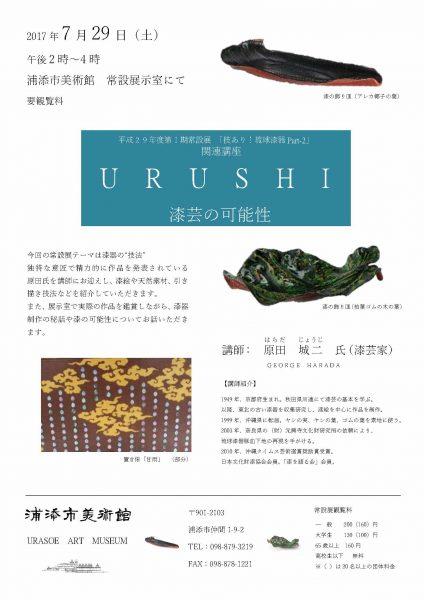 URUSHI 漆芸の可能性/浦添市美術館の写真1