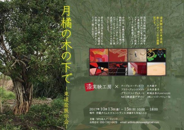 月橘の木の下で ー東道盆展示会ー/漆実験工房の写真1