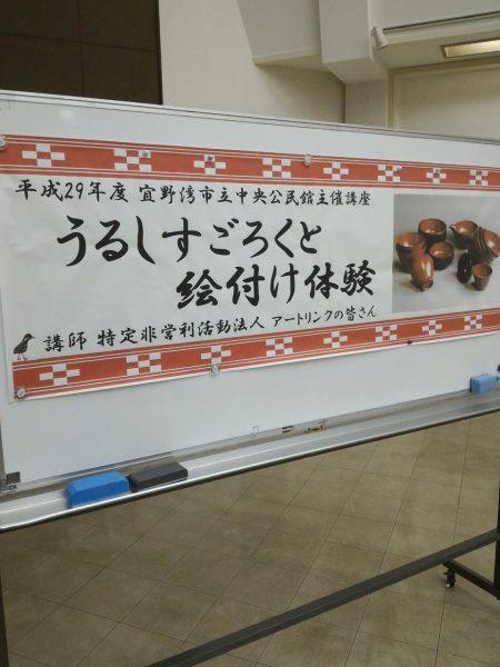 盛況!うるし体験講座/宜野湾市中央公民館の写真7