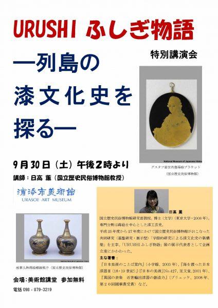 ー列島の漆文化史を探るー/浦添市美術館 特別講演会の写真1
