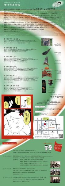キターーー!URUSHIふしぎ物語/浦添市美術館の写真2
