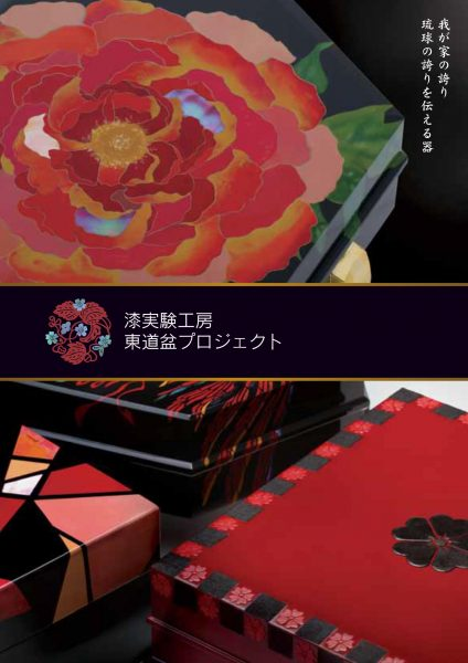 東道盆新デザインお披露目/漆実験工房の写真1