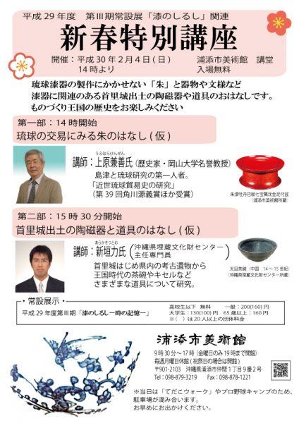 新春特別講座/浦添市美術館の写真1