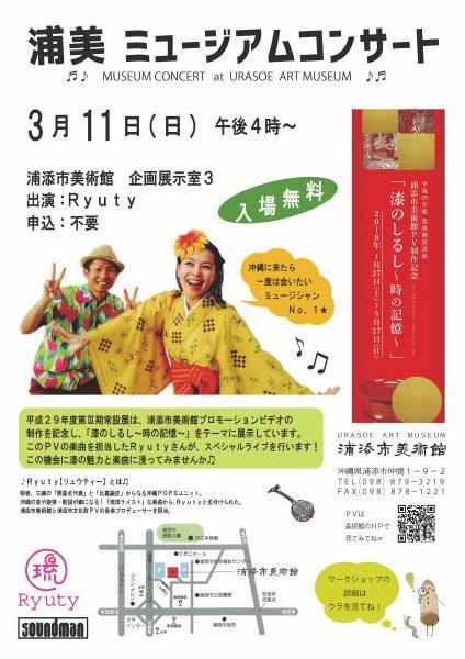 Ryuty ミュージアムコンサート/浦添市美術館の写真1