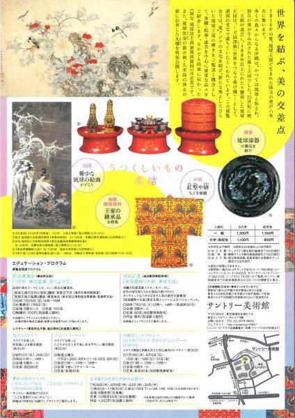 琉球漆器こぼれ話 ⑨ 金城聡子/浦添市美術館学芸員の写真2