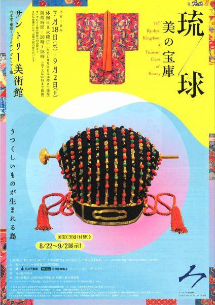 琉球漆器こぼれ話 ⑨ 金城聡子/浦添市美術館学芸員の写真1