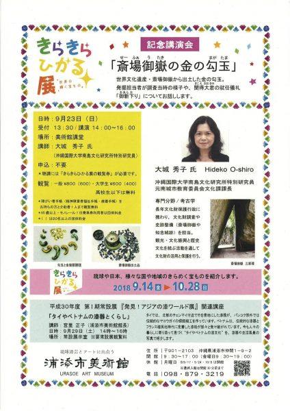 斎場御嶽の金の勾玉/大城秀子氏講演会の写真1