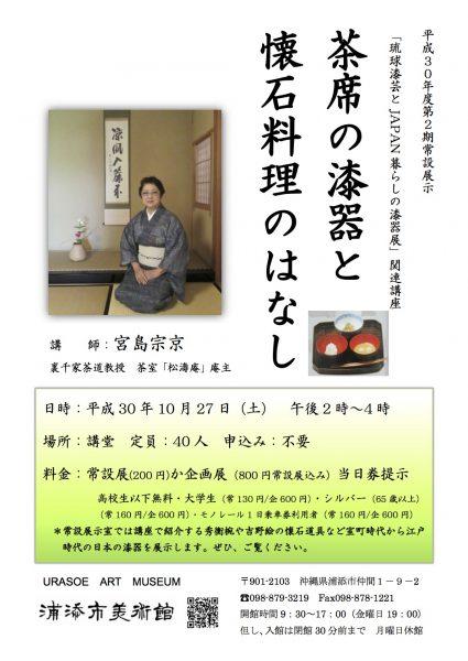 琉球漆芸とJAPAN暮らしの漆器展・関連講座/浦添市美術館の写真1