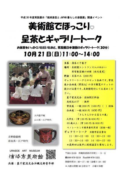 琉球漆芸とJAPAN暮らしの漆器展・関連講座/浦添市美術館の写真2