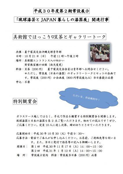 琉球漆芸とJAPAN暮らしの漆器展・関連講座/浦添市美術館の写真3