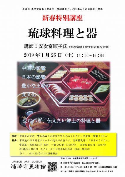 琉球料理と器/新春特別講座・浦添市美術館の写真1