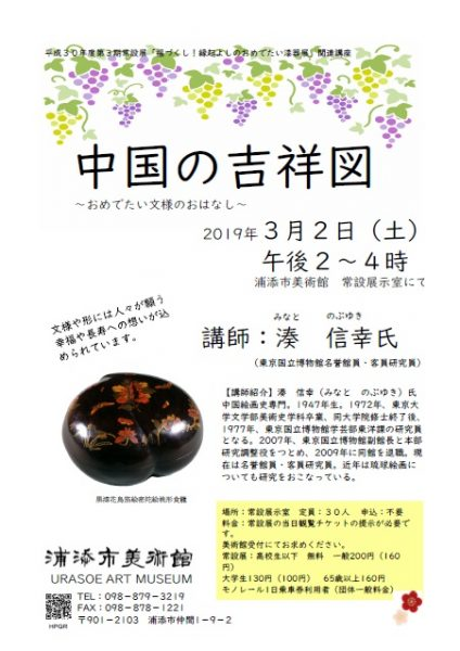 中国の吉祥図/浦添市美術館の写真1
