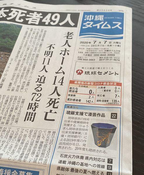りゅうぎん琉球漆芸技術伝承事業/2019年度報告の写真2