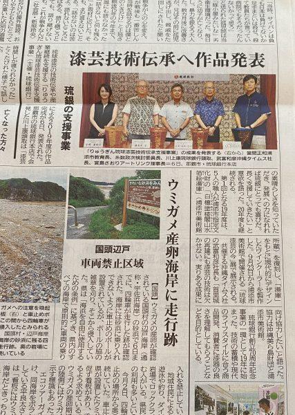 りゅうぎん琉球漆芸技術伝承事業/2019年度報告の写真1