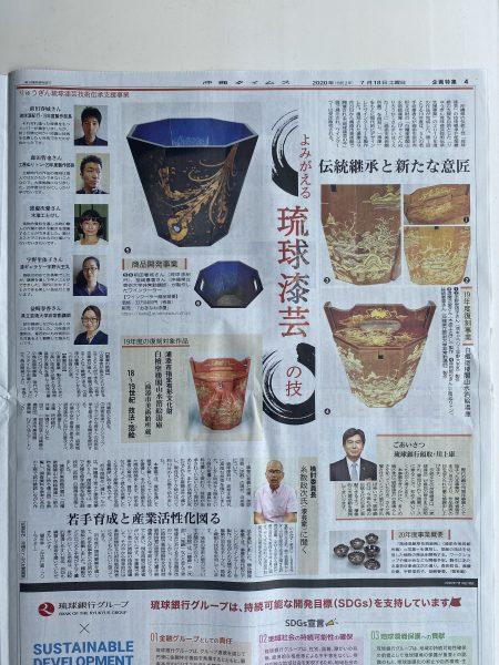 りゅうぎん琉球漆芸技術伝承支援事業/作業風景イメージPVの写真5